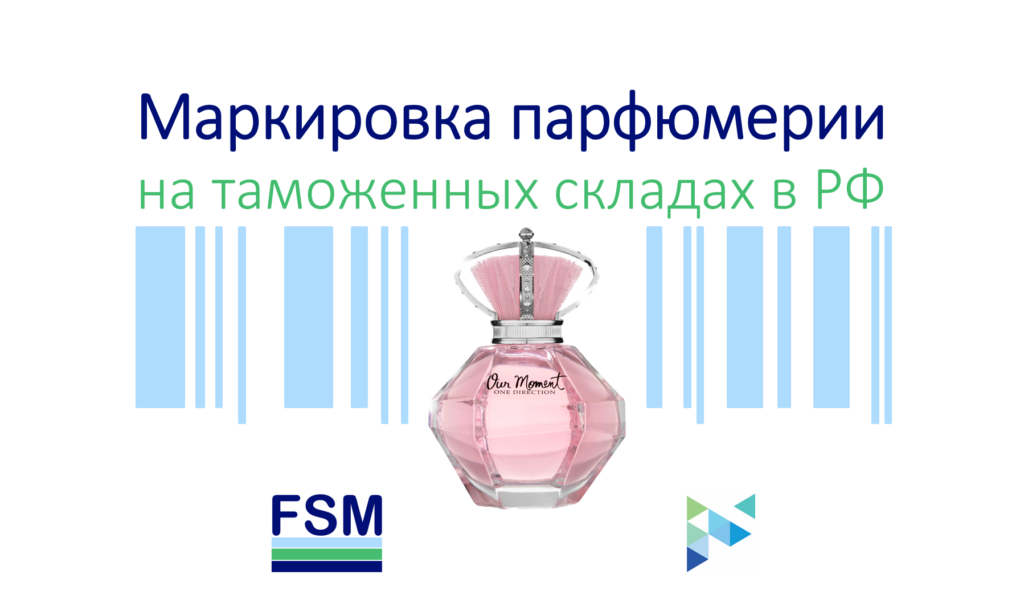 Маркировка парфюмерии на таможенном складе